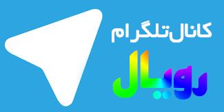 کانال تلگرام نقاشی رویال