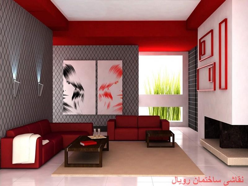 رنگ آمیزی منزل